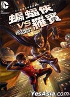 Batman vs. Robin (2015) (DVD) (Taiwan Version)