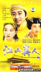 Jiang Shan Mei Ren (Vol.1-34) (End) (China Version)
