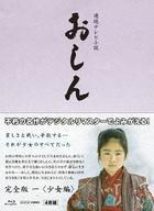 Renzoku TV Shosetsu Oshin Complete Edition Shojo Hen (Blu-ray)(Japan Version)
