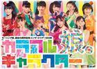 モーニング娘。誕生15周年記念コンサートツアー2012秋 〜 カラフルキャラクター 〜 (日本版)
