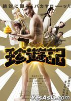 Chin-yu-ki: The Journey to the West with Farts (2016) (DVD) (Taiwan Version)