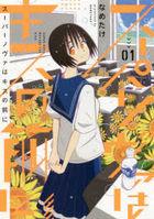 su pa  novua wa kisu no mae ni 1 1 rain komitsukusu LINE COMICS rain manga LINE manga