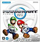 Mario Kart Wii (with Wii Handle) (Japan Version)