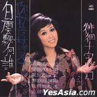 Pai Huai Shi Zi Lu (Hai Shan Reissue Version)