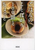 gohan no koto bakari hiyakuwa to chiyotsuto asahi bunko yo 19 2