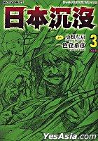 Sinking Of Japan (Vol.3)