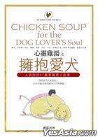 心靈雞湯:擁抱愛犬