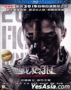 Wolf Warriors (2015) (Blu-ray) (Hong Kong Version)