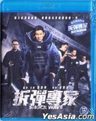 Shock Wave (2017) (Blu-ray) (Hong Kong Version)