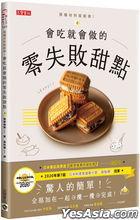 Hui Chi Jiu Hui Zuo De Ling Shi Bai Tian Dian : Ri Ben Shu Dian Yuan Piao Xuan [ Zui Xiang Tui Jian De Tian Dian Shu ]Top1