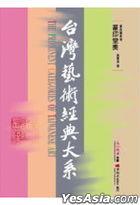 篆刻藝術1-篆印堂奧