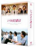 Itsuka Mata Aeru DVD Box (DVD) (Japan Version)