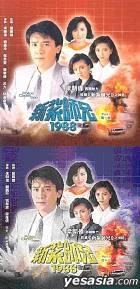 新扎师兄1988 (完)