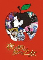 The Night is Short, Walk On Girl (Blu-ray) (Normal Edition) (Japan Version)