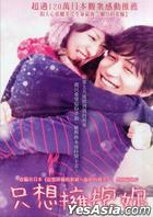I Just Wanna Hug You (DVD) (Taiwan Version)