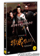 Battle of Huazhu (DVD) (Korea Version)