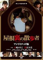 The Crawler in the Attic (DVD) (Special Priced Edition)(Japan Version)