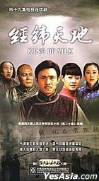 King Of Silk (H-DVD) (End) (China Version)