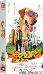 神犬小七 (2015) (DVD) (1-40集) (完) (第1季) (中國版)