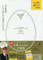 ゲッターズ飯田の五星三心占い開運ダイアリー 2021金の鳳凰座 / 2021年版