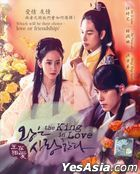 The King in Love (DVD) (Ep. 1-40) (End) (English Subtitled) (MBC TV Drama) (Malaysia Version)