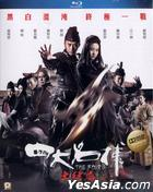 The Four III (2014) (Blu-ray) (2D) (Hong Kong Version)
