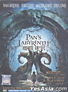 Pan's Labyrinth (DVD) (Malaysia Version)