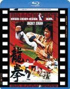 龍拳 日本劇場公開版 (Blu-ray)