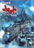 Uchu Senkan Yamato - Fukkatsu Hen (The Rebirth) (DVD) (Japan Version)