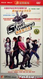 The Star Of Trainee (H-DVD) (End) (China Version)