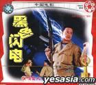 Kang Ri Zhan Dou Pian Hei Se Shan Dian (VCD) (China Version)