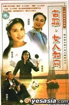 GU CHUAN NU REN HE WANG (Vol. 1-14) (China Version)