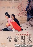 The Servant (DVD) (Taiwan Version)