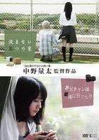 Nakano Ryota Works: Shizumanai Mittsu no Ie / Oniichan wa Senjyo ni Itta!?  (DVD) (Japan Version)