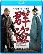 Kundo: Age of the Rampant (Blu-ray) (Special Priced Edition) (Japan Version)