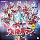 Ultraman Theme Songs BEST (Japan Version)