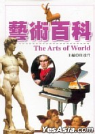 迷你彩圖百科全書 5 - 藝術百科