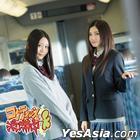 Coquettish Jyutaichu [Type C](SINGLE+DVD) (Taiwan Version)