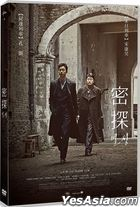 The Age of Shadows (2016) (DVD) (Taiwan Version)