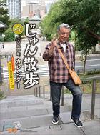 Jun Sanpo 2021 Calendar (Japan Version)