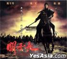 The Lost Bladesman (VCD) (Hong Kong Version)