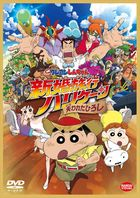 Crayon Shinchan The Movie Shinkon Ryokou Hurricane -Ushinawareta (DVD) (Japan Version)
