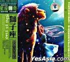 Xing Zuo Music - Shi Zi Zuo  Huo Xiang Xing Zuo (China Version)