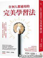 Ren He Ren Du Shi Yong De Wan Mei Xue Xi Fa