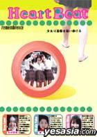 Heart Beat - Special Mode (DVD) (Japan Version)