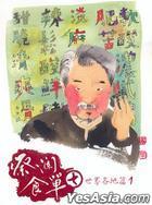 Cai Lan Shi Dan  Qi   Shi Jie Ge Di Bian1