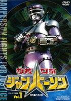 TOKUSOU ROBO JANPERSON VOL.1 (Japan Version)