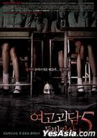 A Blood Pledge (DVD) (Taiwan Version)