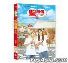 聖☆哥傳:第III紀 (2020) (DVD) (台灣版)