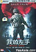 My Left Hand (DVD-9) (China Version)